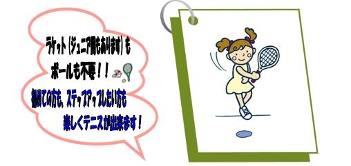 開放硬式テニス教室_a0262539_15484321.jpg