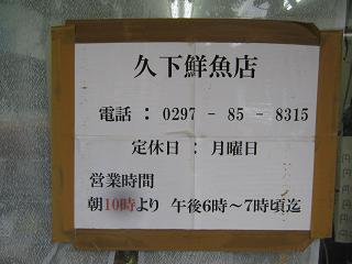 噂の久下鮮魚店でお魚購入_a0139242_6395060.jpg