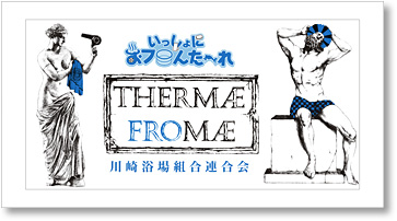 Thermae_Fromae.jpg