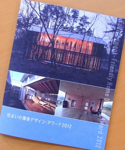 住まいの環境デザイン・アワ-ド2012_c0019551_2048224.jpg