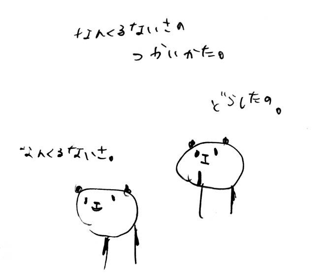 e0200259_2015633.jpg