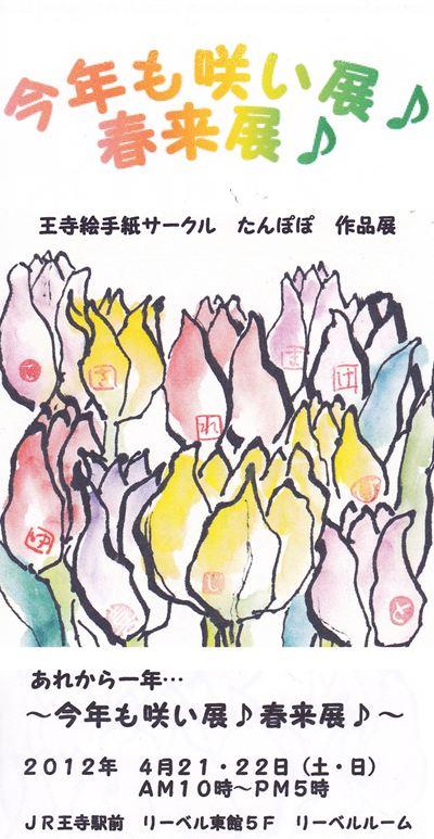 お花見サンデー。_a0108476_19482062.jpg