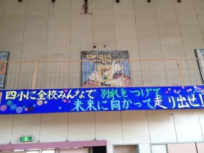 小学校閉校イベント_d0000476_20313283.jpg