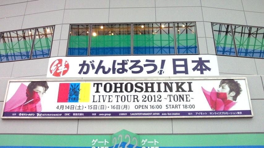 東方神起 IN 東京ドーム☆ (4/24追記しました♪)_c0222486_19115029.jpg