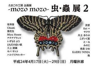 第2回 -mozo mozo- 虫・蟲 展 開催_e0134502_1343624.jpg