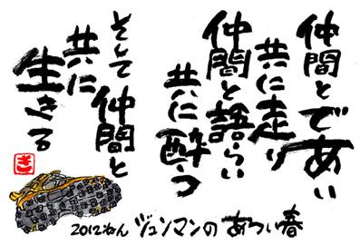 12.04.15(日) 加ト語録マン_a0062810_14125729.jpg