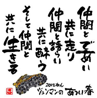 12.04.15(日) 加ト語録マン_a0062810_14131377.jpg