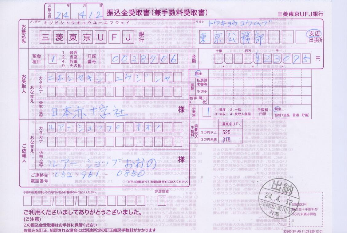 東日本大震災義援金 23年10月~24年3月分_a0153216_17261862.jpg