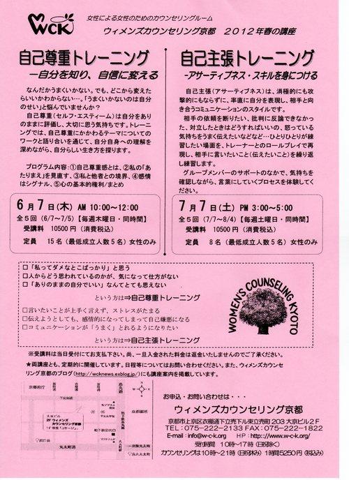 2012年 春の講座_f0068517_14282288.jpg
