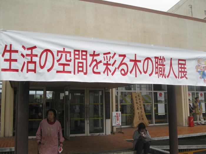 2012「大川木工まつり 春」にて、_a0125419_10324785.jpg