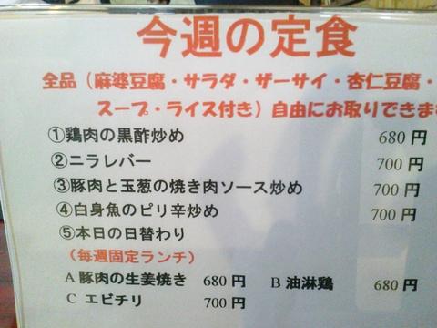 本日のランチ@東僑飯店_e0219520_12495497.jpg