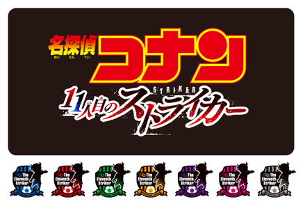 ◆劇場版「名探偵コナン 11人目のストライカー」公開中!_f0233625_22441536.jpg