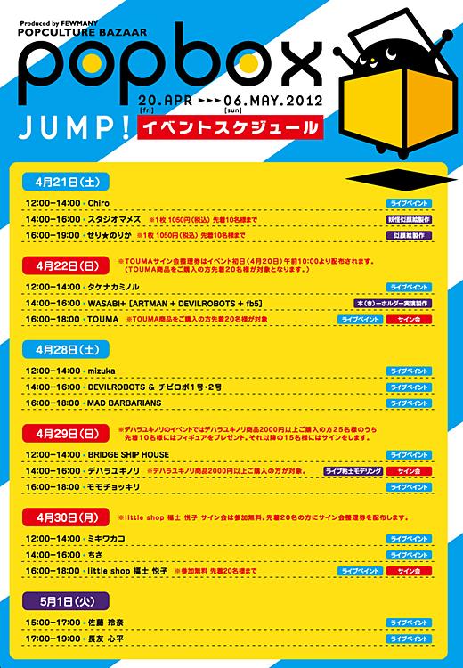 渋谷ロフト『POPBOX JUMP』開催!_f0010033_2062051.jpg