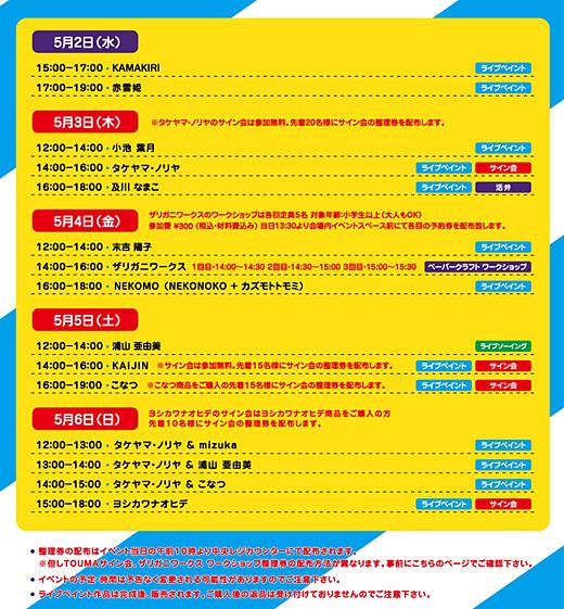 渋谷ロフト『POPBOX JUMP』開催!_f0010033_2065040.jpg