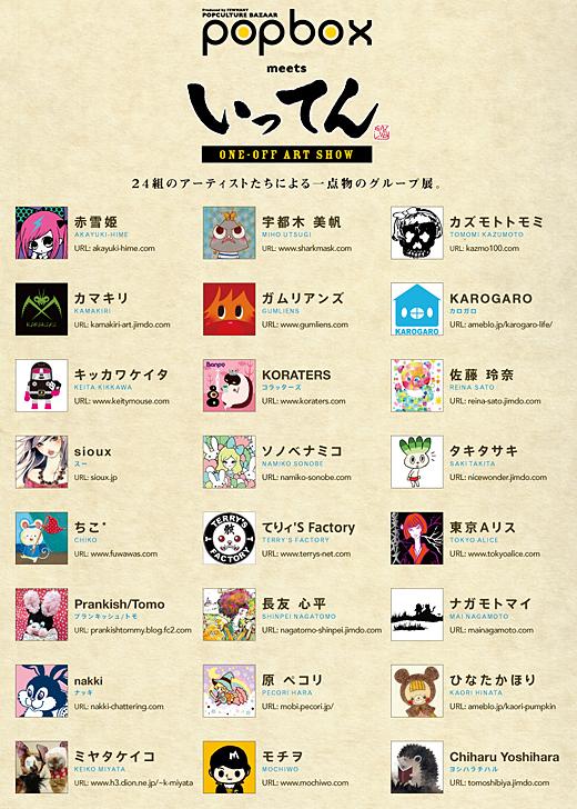 渋谷ロフト『POPBOX JUMP』開催!_f0010033_20783.jpg