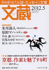 【お仕事】「文蔵」2012年5月号 挿絵_b0136144_1451589.jpg