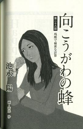 【お仕事】「文蔵」2012年5月号 挿絵_b0136144_1454560.jpg