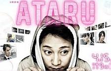 ATARU「謎の青年が呟く殺人事件のキーワード!」_e0080345_1220669.jpg