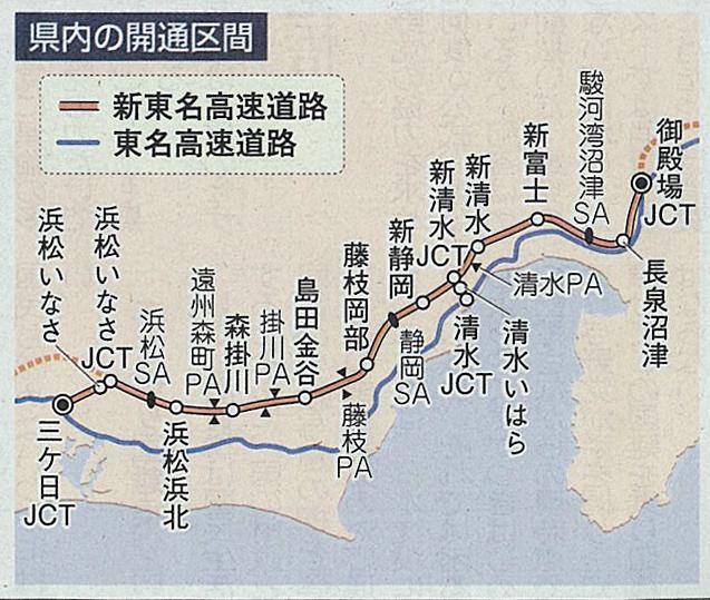 新東名高速道路開通_b0147347_161962.jpg