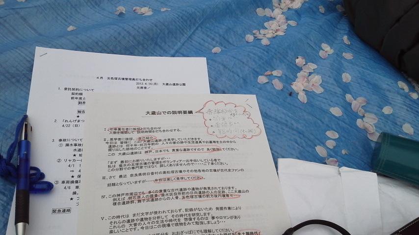 桜の花の下で_f0079749_18455841.jpg