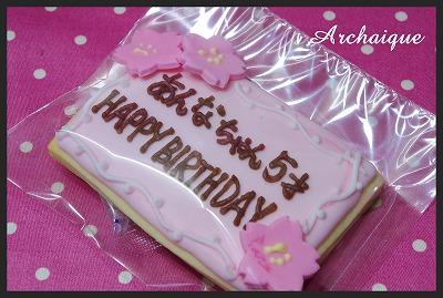 The 5th birthday!_c0220186_1272972.jpg