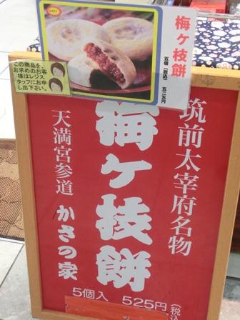 伊丹空港から福岡空港へ・・・全日空便、飛行機は楽しい、空の楽しさ、JAL便①_d0181492_22333734.jpg