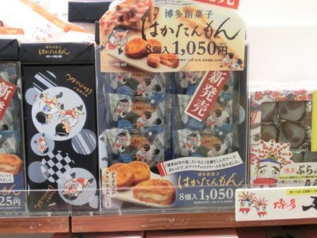 伊丹空港から福岡空港へ・・・全日空便、飛行機は楽しい、空の楽しさ、JAL便①_d0181492_223402.jpg