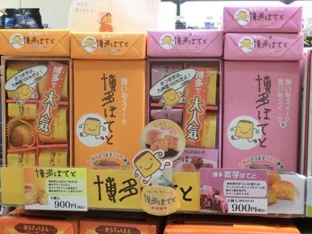 伊丹空港から福岡空港へ・・・全日空便、飛行機は楽しい、空の楽しさ、JAL便①_d0181492_22341688.jpg