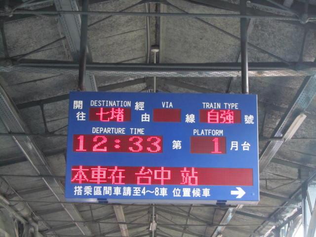 台湾5日目①_a0100706_2222549.jpg