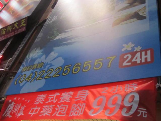 台湾5日目②_a0100706_22291963.jpg