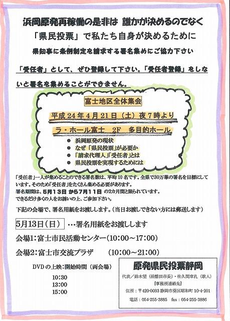 21日(土)に「浜岡原発再稼動の是非」を問う県民投票実現に向けた説明会があります_f0141310_864193.jpg