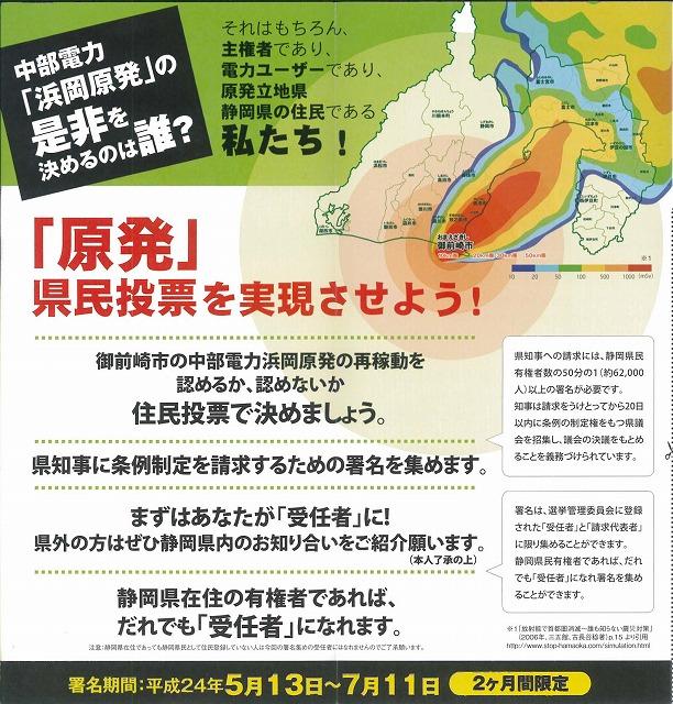 21日(土)に「浜岡原発再稼動の是非」を問う県民投票実現に向けた説明会があります_f0141310_87825.jpg