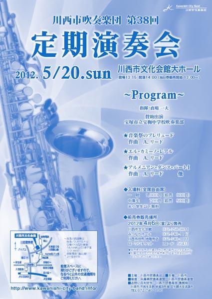 川西市吹奏楽団  第38回定期演奏会_b0068412_10485022.jpg