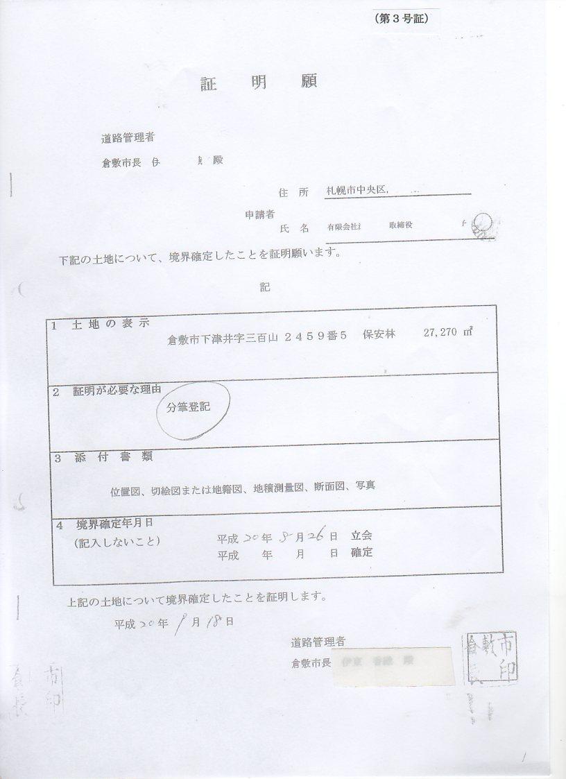4.下津井境界確定訴訟 : 風に聞...