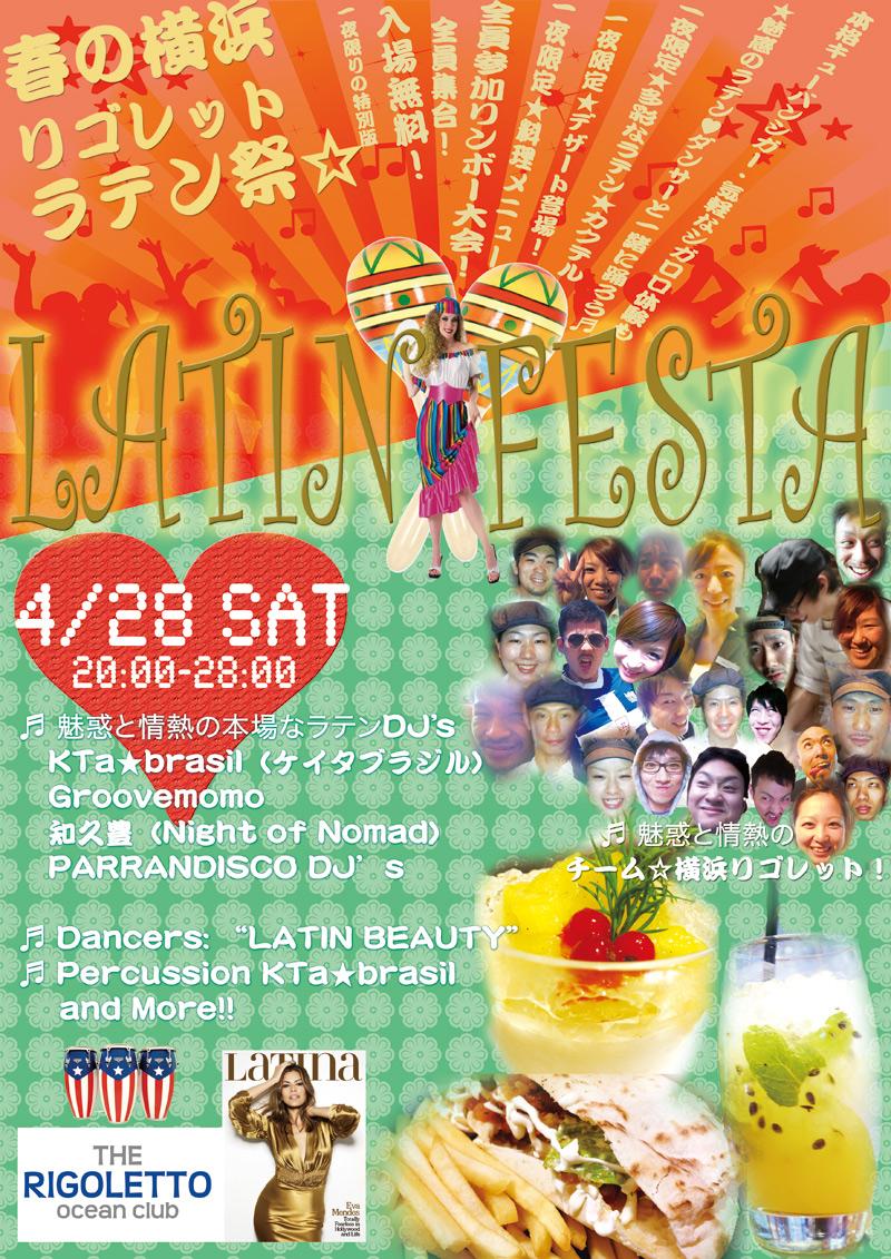 ▶4/28 SAT 20:00-28:00 <<横浜リゴレット春祭り>>入場無料☆美味と情熱のラテンパーティー♬_b0032617_2027657.jpg