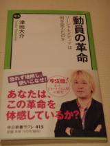 『動員の革命』 by 津田大介さん_d0235522_2238690.jpg