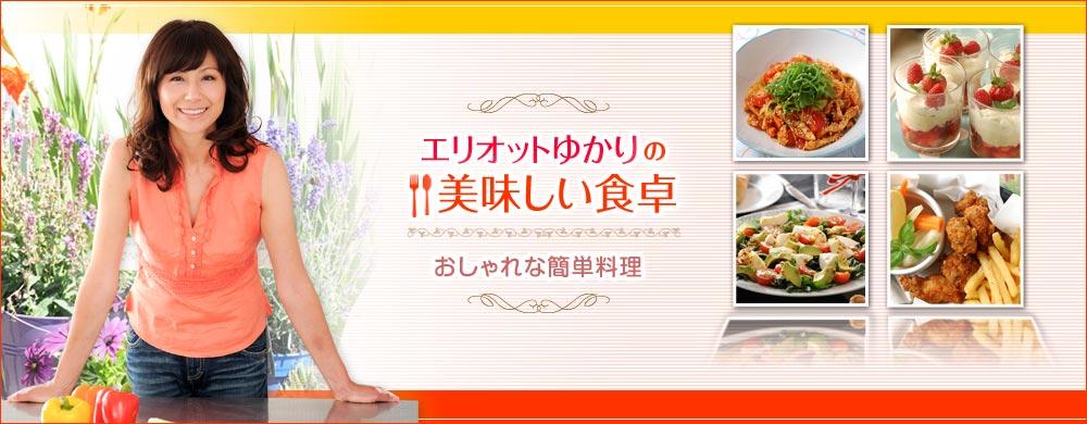 エリオットゆかりの美味しい食卓~おしゃれな簡単料理~