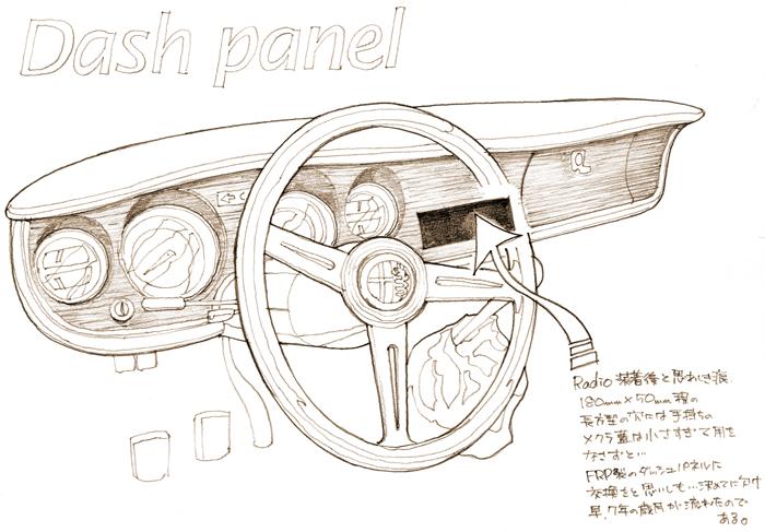 Dash panel_f0083935_21445868.jpg