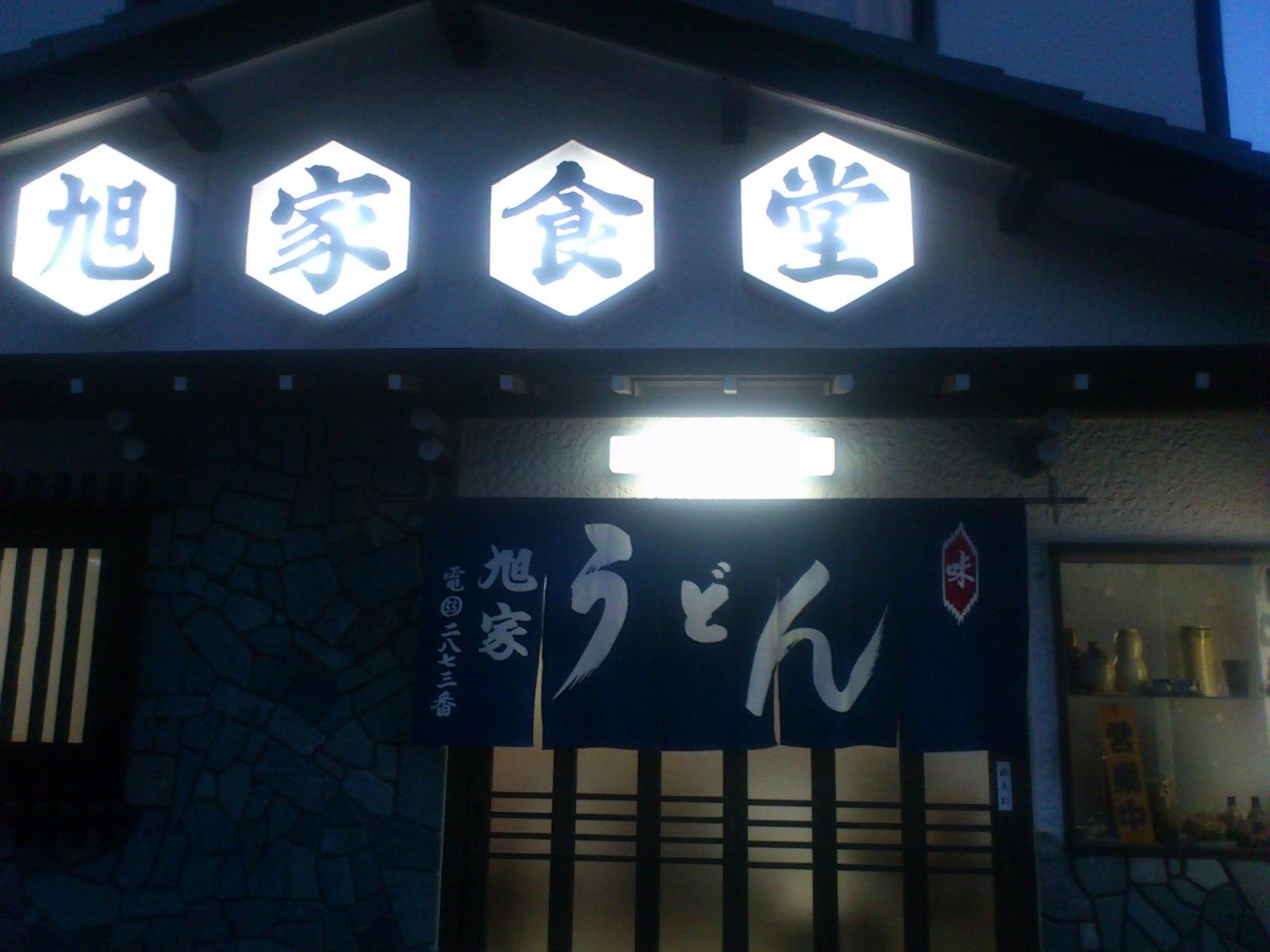 土岐市の美味しい店♪_f0151639_112697.jpg