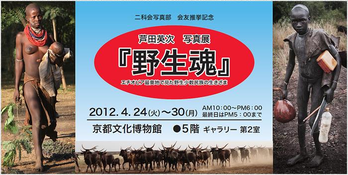 GWの旅と芦田英次さんの野生少数民族の写真展_c0011649_1059270.jpg