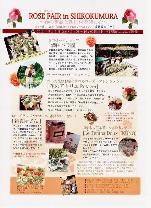 ROSE FAIR in 四国村_b0161161_093269.jpg