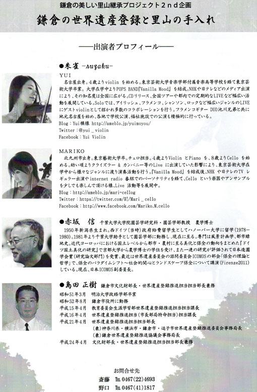 5・26里山2nd企画:鎌倉の世界遺産登録と里山の手入れ_c0014967_1213080.jpg