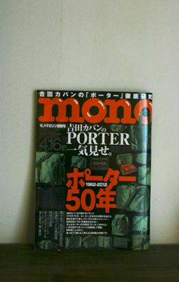 monoマガジン_b0120278_19331696.jpg
