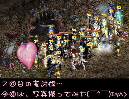 3月24日!2回目の竜討伐(>□<)_f0072010_21121885.jpg