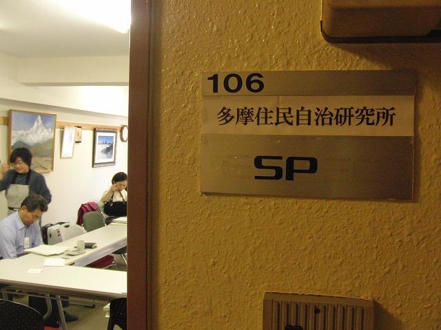 財政研修で過ごした日野市、立川市での3日間_f0141310_7472973.jpg