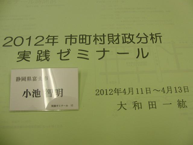 財政研修で過ごした日野市、立川市での3日間_f0141310_7474337.jpg