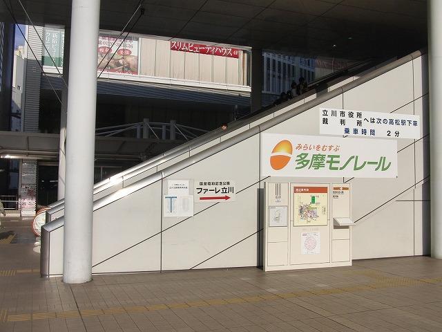 財政研修で過ごした日野市、立川市での3日間_f0141310_7494134.jpg