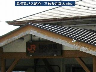 VOL,1907  『この駅はどこでしょうか?』_e0040714_2049286.jpg