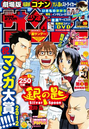 少年サンデー20号「銀の匙 Silver Spoon」本日発売!!_f0233625_1630091.jpg