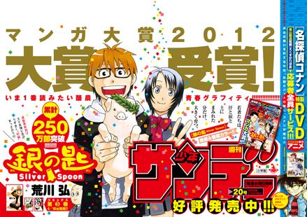 少年サンデー20号「銀の匙 Silver Spoon」本日発売!!_f0233625_16312595.jpg